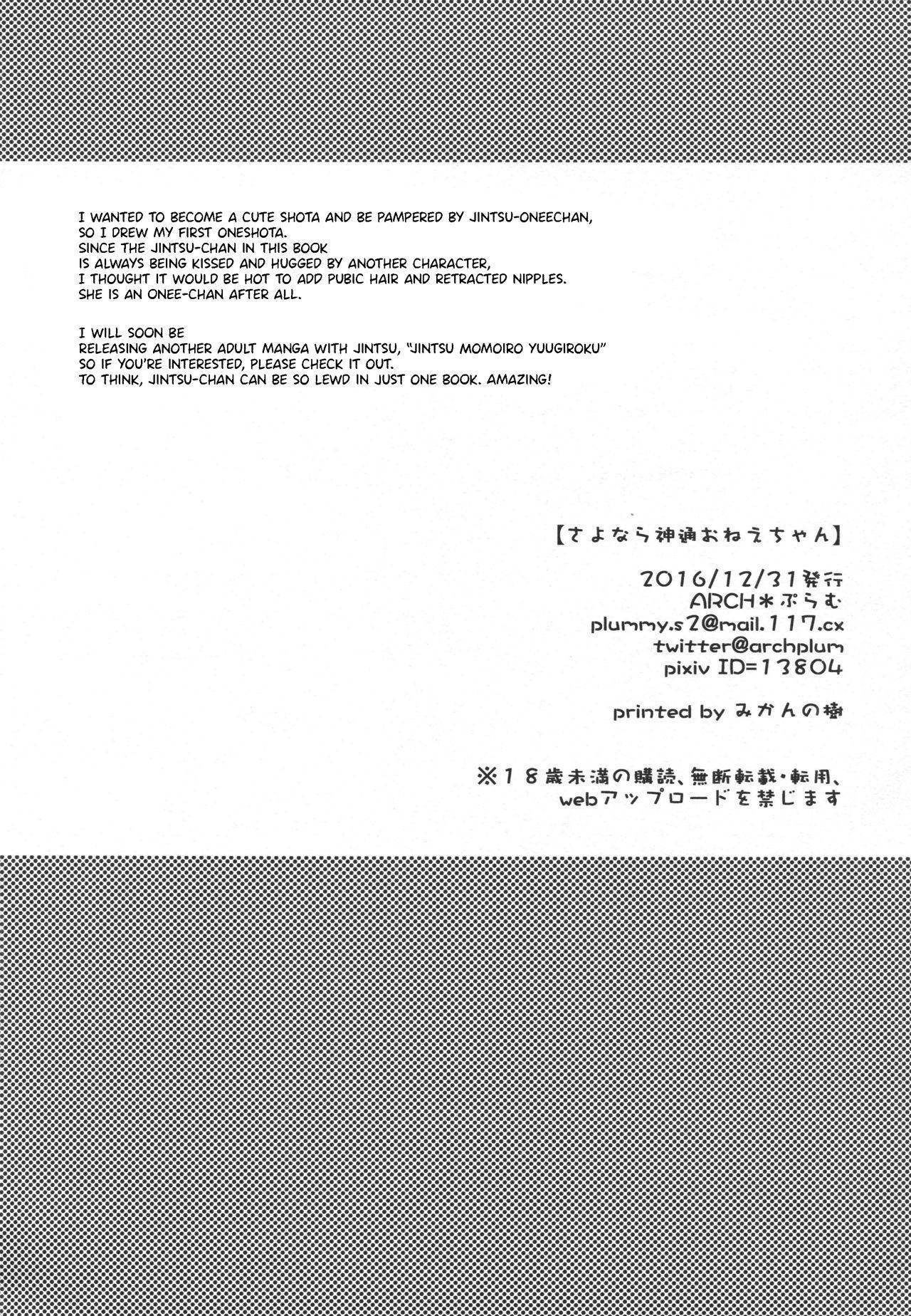 Sayonara Jintsuu Onee-chan | Farewell Jintsu Oneechan 28