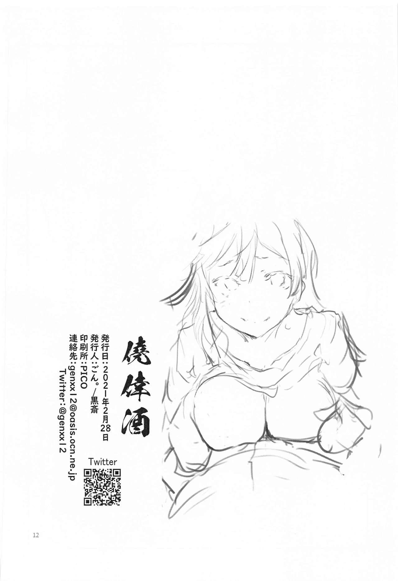 Setsuna no daisuki na koto. 12