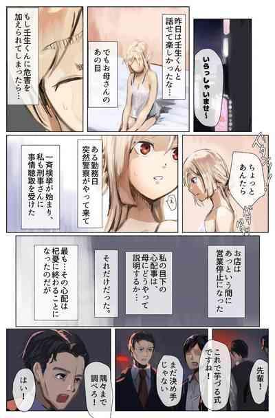 Koufuku no Kachi Kouhen 4
