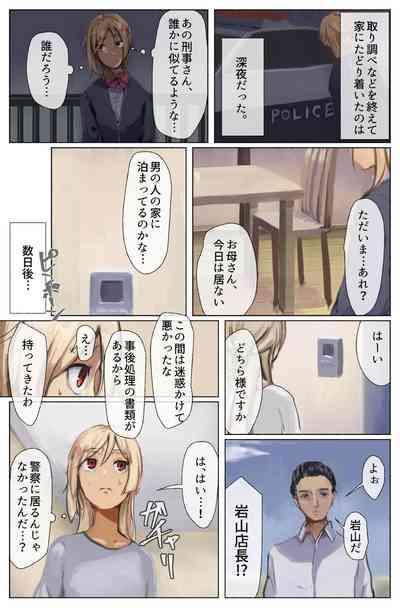 Koufuku no Kachi Kouhen 5