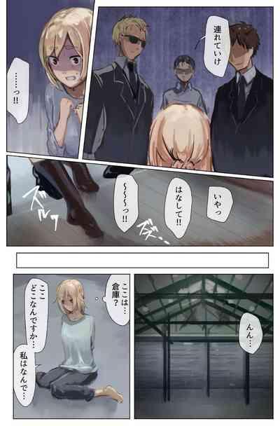 Koufuku no Kachi Kouhen 6