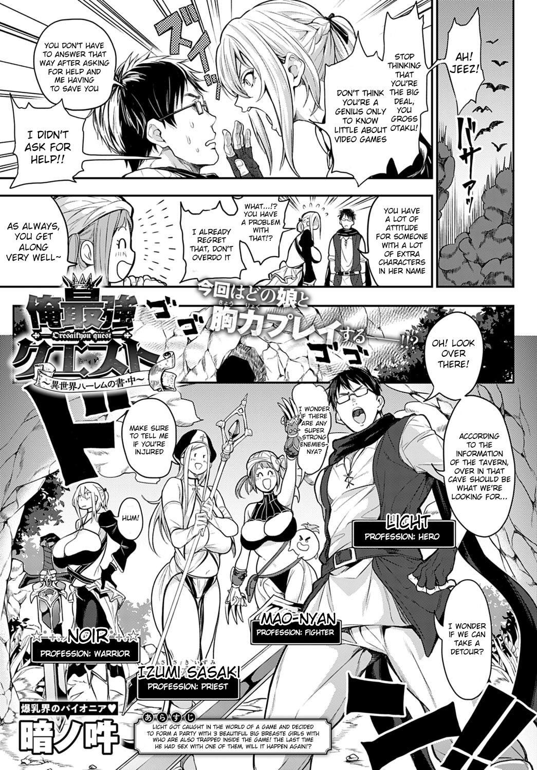 [Announ] Ore Saikyou Quest ~Isekai Harem no Sho Jou~   My story with my Harem in another world Ch 1,2 (COMIC Anthurium 2020-11,2021-02) [English] [Digital] 20