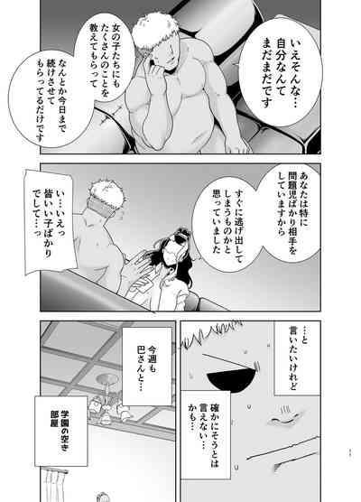 Seika Jogakuin Koutoubu Kounin Sao Oji-san 5 9