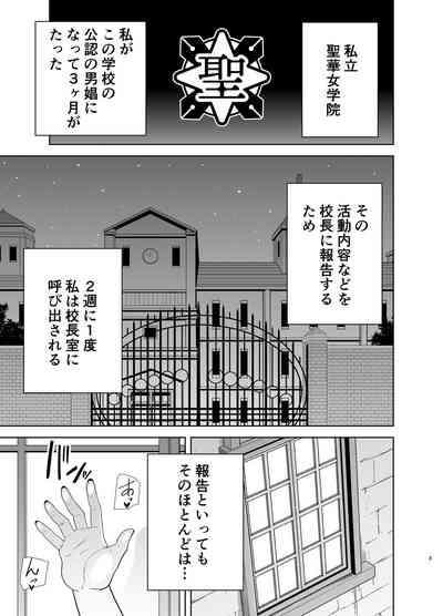 Seika Jogakuin Koutoubu Kounin Sao Oji-san 5 1