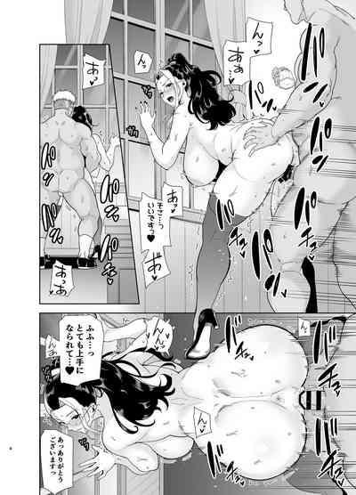 Seika Jogakuin Koutoubu Kounin Sao Oji-san 5 2