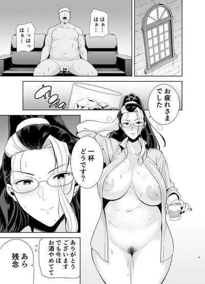 Seika Jogakuin Koutoubu Kounin Sao Oji-san 5 7