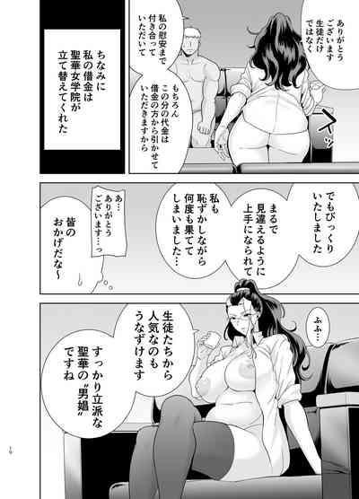 Seika Jogakuin Koutoubu Kounin Sao Oji-san 5 8