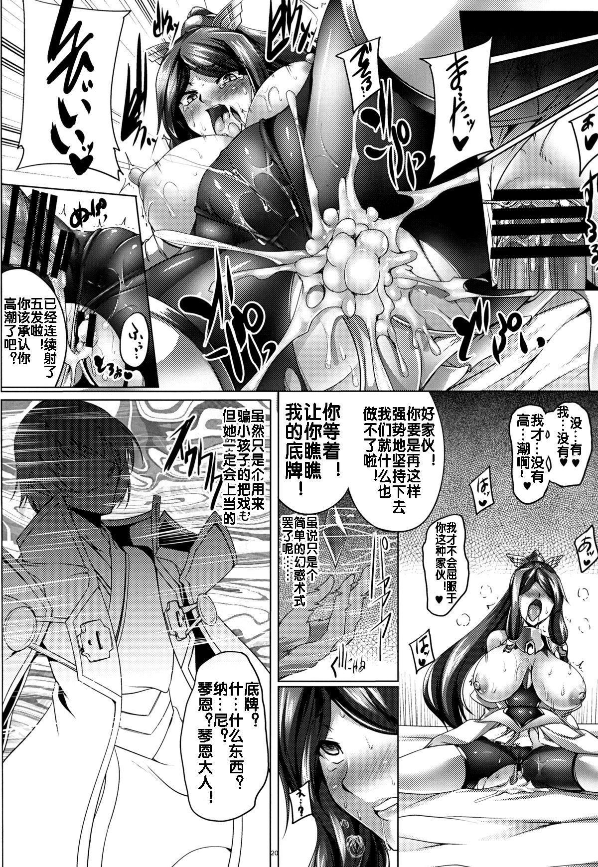 Tsubaki Chiramuya 2 18