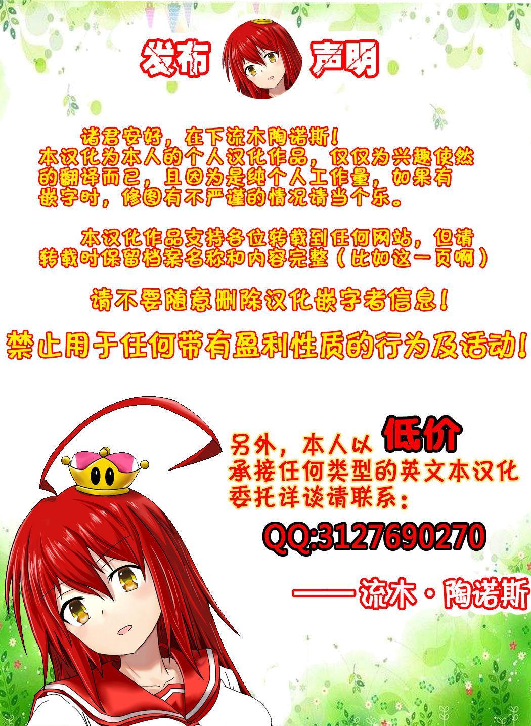 Tsubaki Chiramuya 2 27