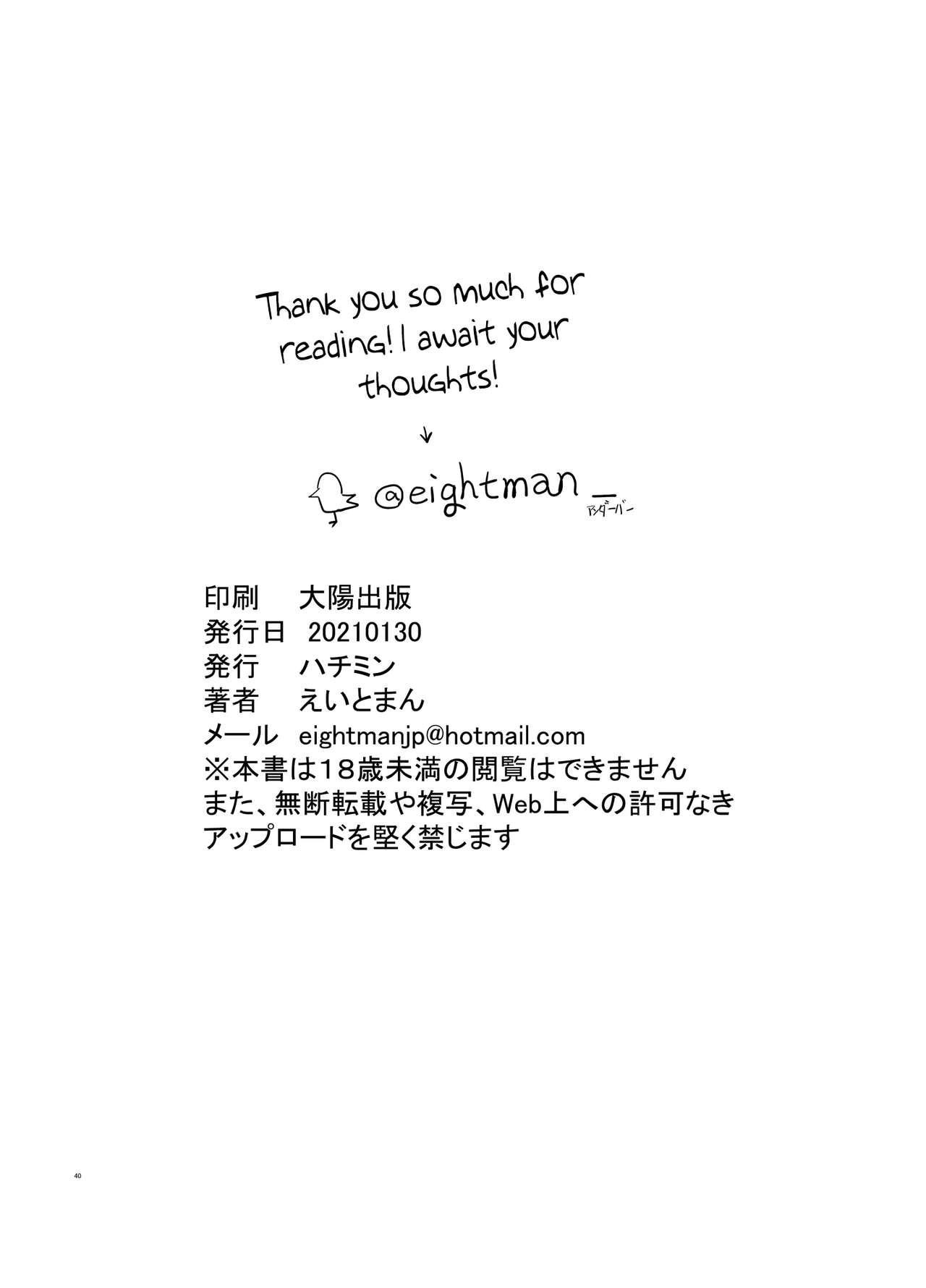 Boku no Kanojo to Sex Shite Kudasai 2 39