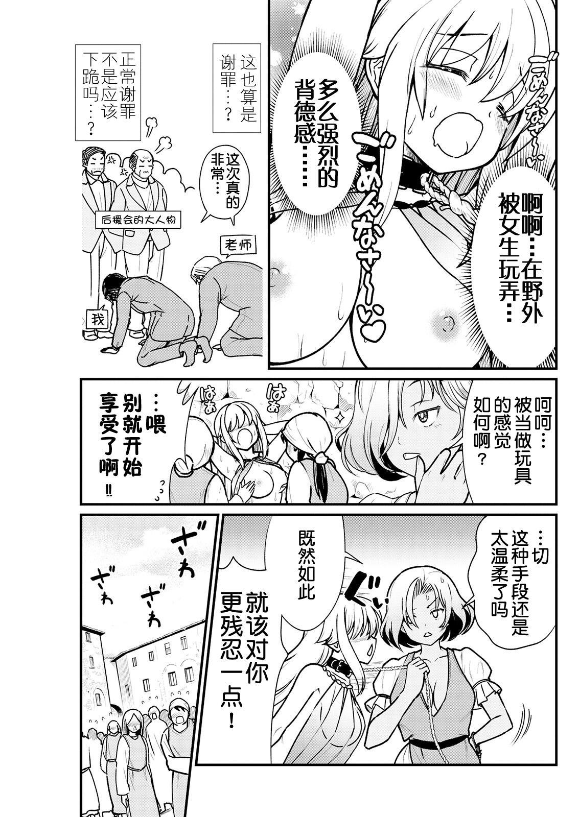 kuxtu koro se no hime kisi to nari, yuri syoukan de hatara ku koto ni nari masi ta. 3 (chinese)(鬼畜王汉化组) 9