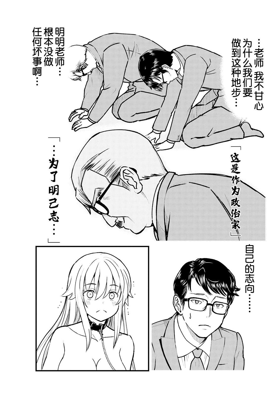 kuxtu koro se no hime kisi to nari, yuri syoukan de hatara ku koto ni nari masi ta. 3 (chinese)(鬼畜王汉化组) 13