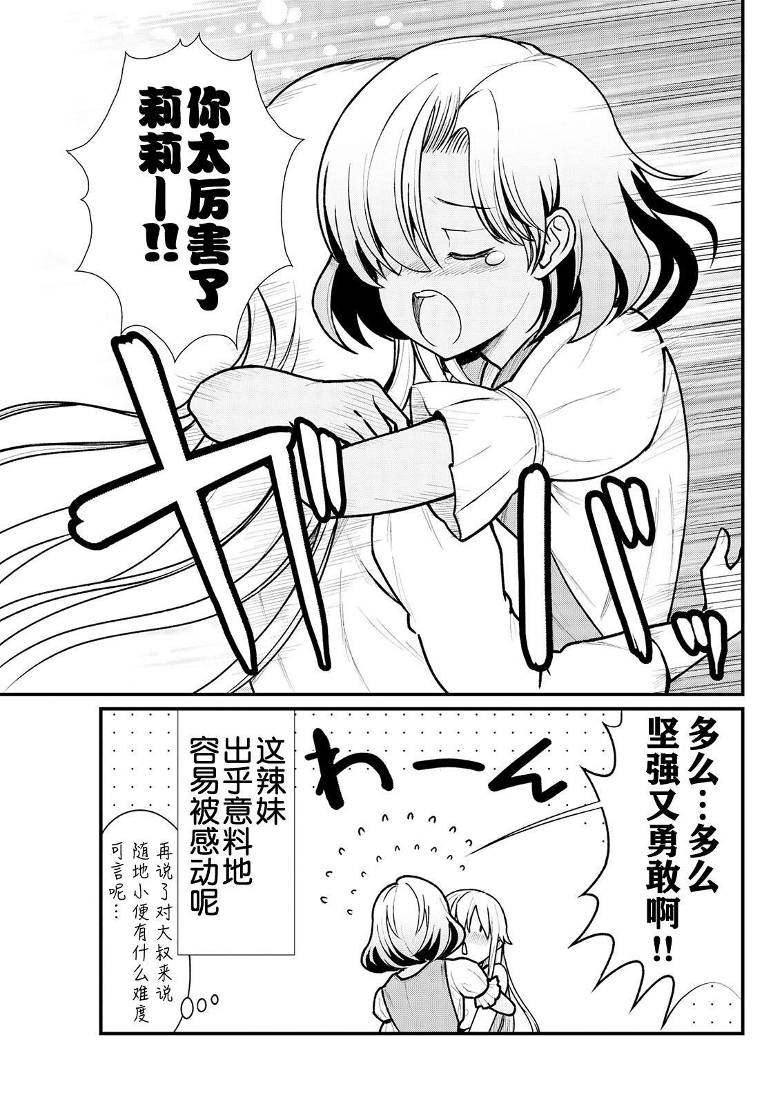 kuxtu koro se no hime kisi to nari, yuri syoukan de hatara ku koto ni nari masi ta. 3 (chinese)(鬼畜王汉化组) 17