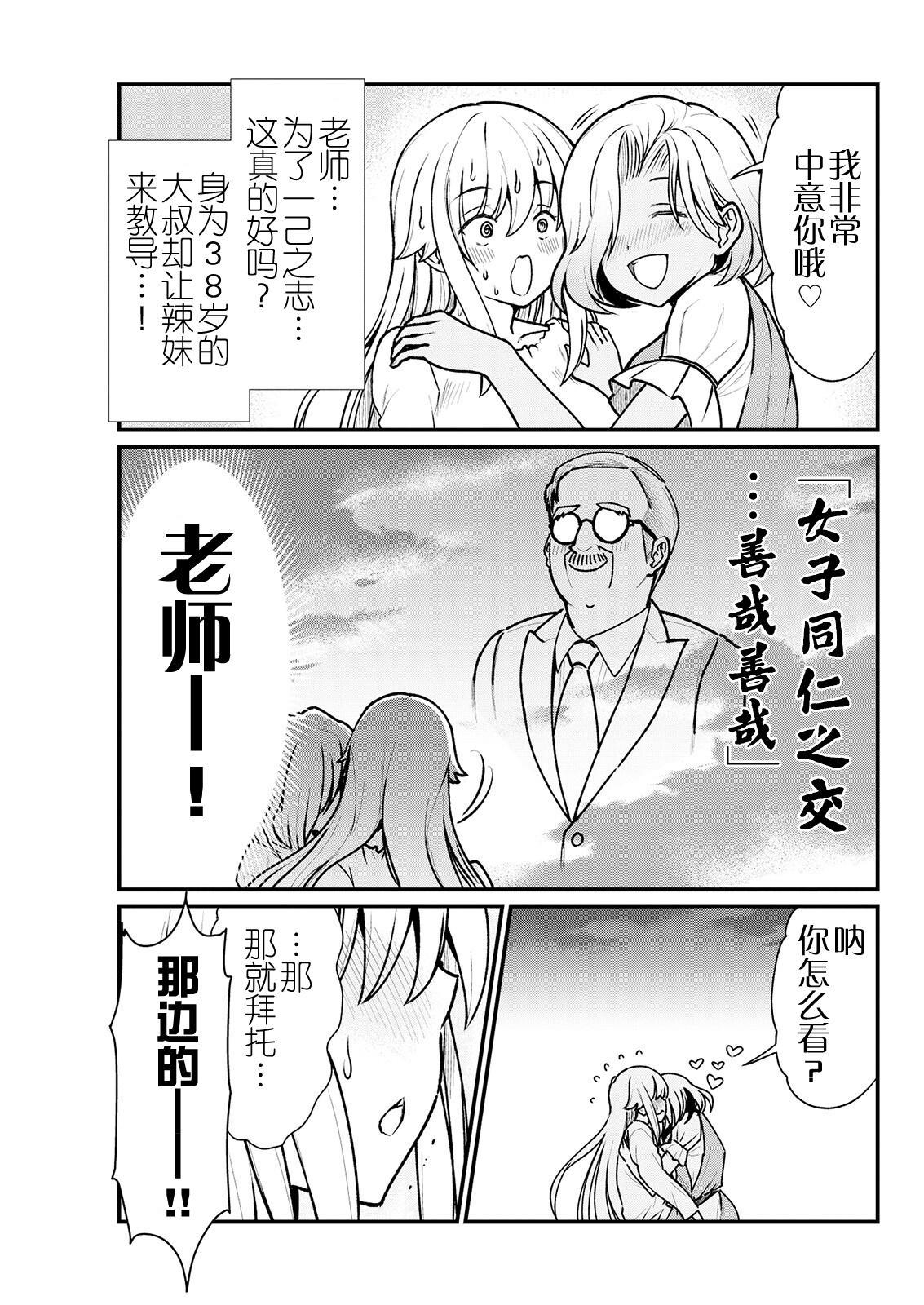 kuxtu koro se no hime kisi to nari, yuri syoukan de hatara ku koto ni nari masi ta. 3 (chinese)(鬼畜王汉化组) 19