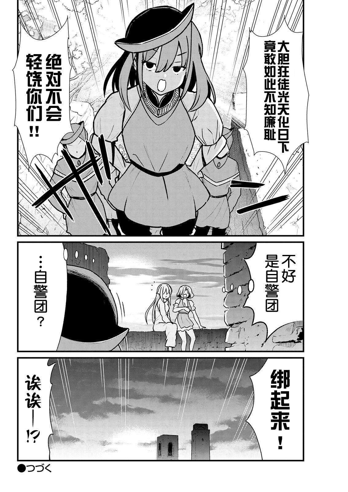 kuxtu koro se no hime kisi to nari, yuri syoukan de hatara ku koto ni nari masi ta. 3 (chinese)(鬼畜王汉化组) 20