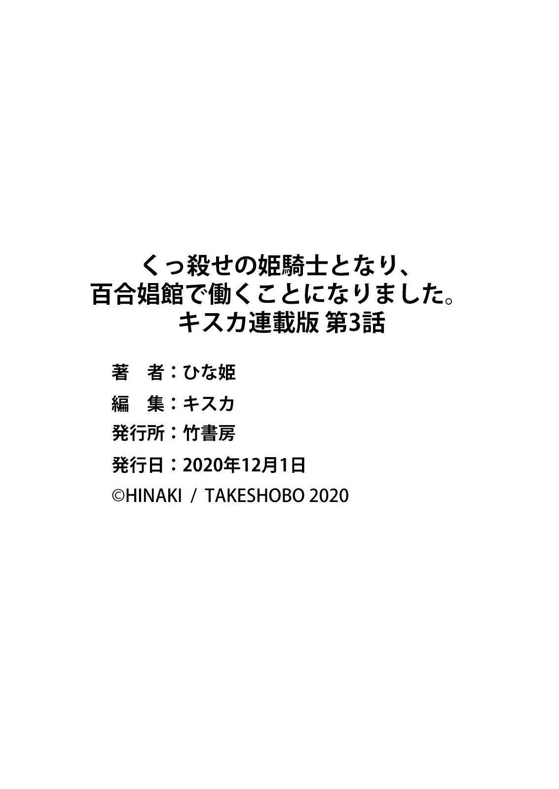 kuxtu koro se no hime kisi to nari, yuri syoukan de hatara ku koto ni nari masi ta. 3 (chinese)(鬼畜王汉化组) 21