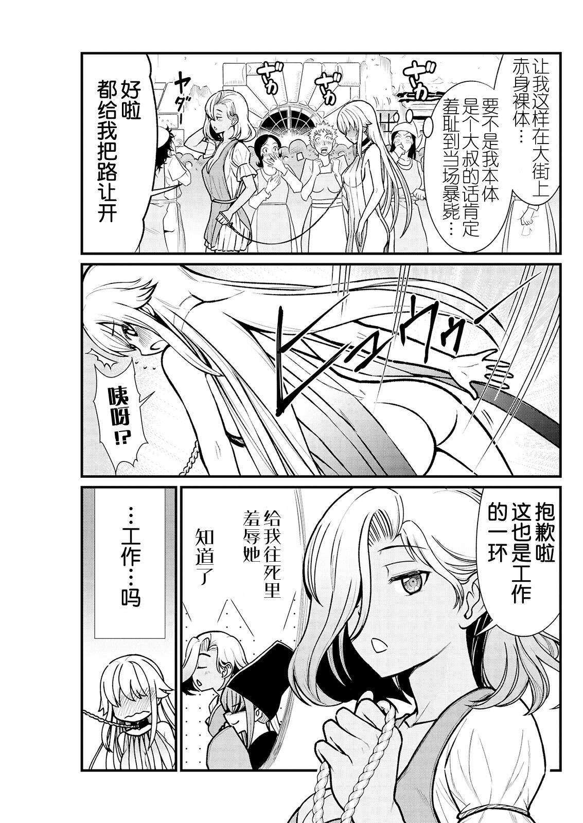 kuxtu koro se no hime kisi to nari, yuri syoukan de hatara ku koto ni nari masi ta. 3 (chinese)(鬼畜王汉化组) 5