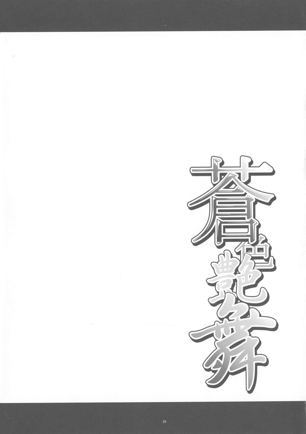 (C91) [Kanten Jigenryuu (Kanten)] Aoiro Enbu (BLAZBLUE)[Chinese]【不可视汉化】 25