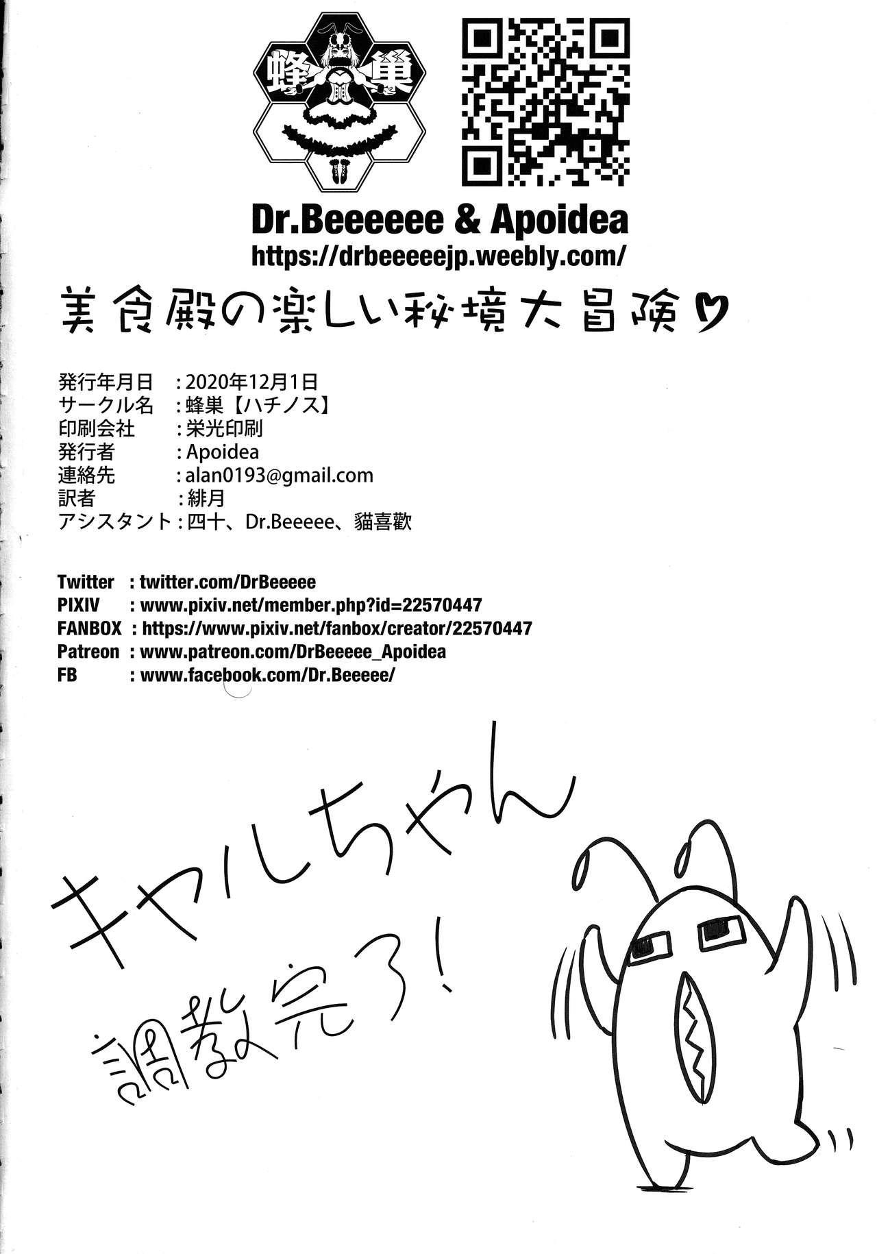 Bishoku-dono no Tanoshii Hikyou Daibouken 24