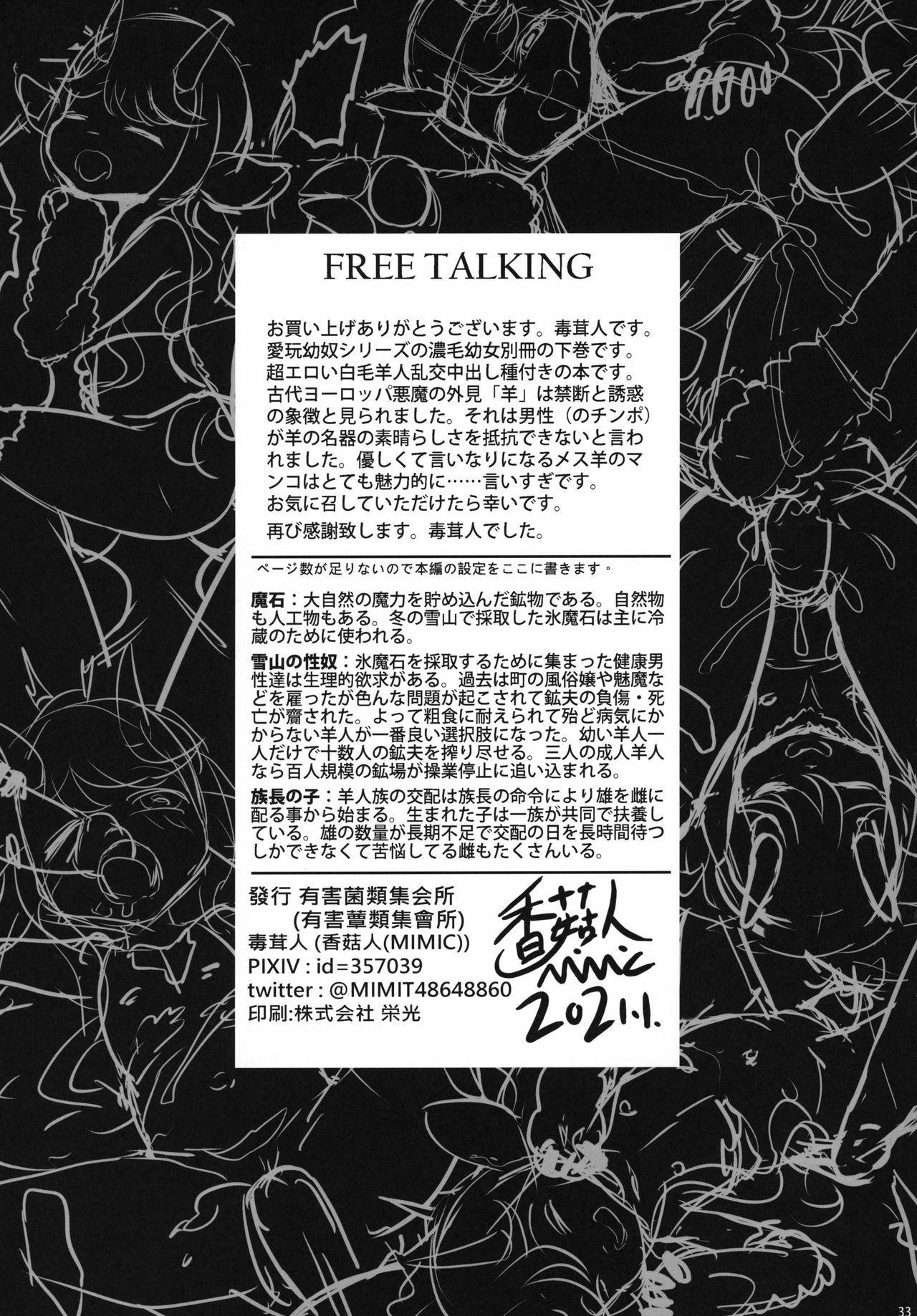 [FF36][新刊]愛玩幼奴別冊-異族幼奴隸種付本-愛玩幼畜01 31