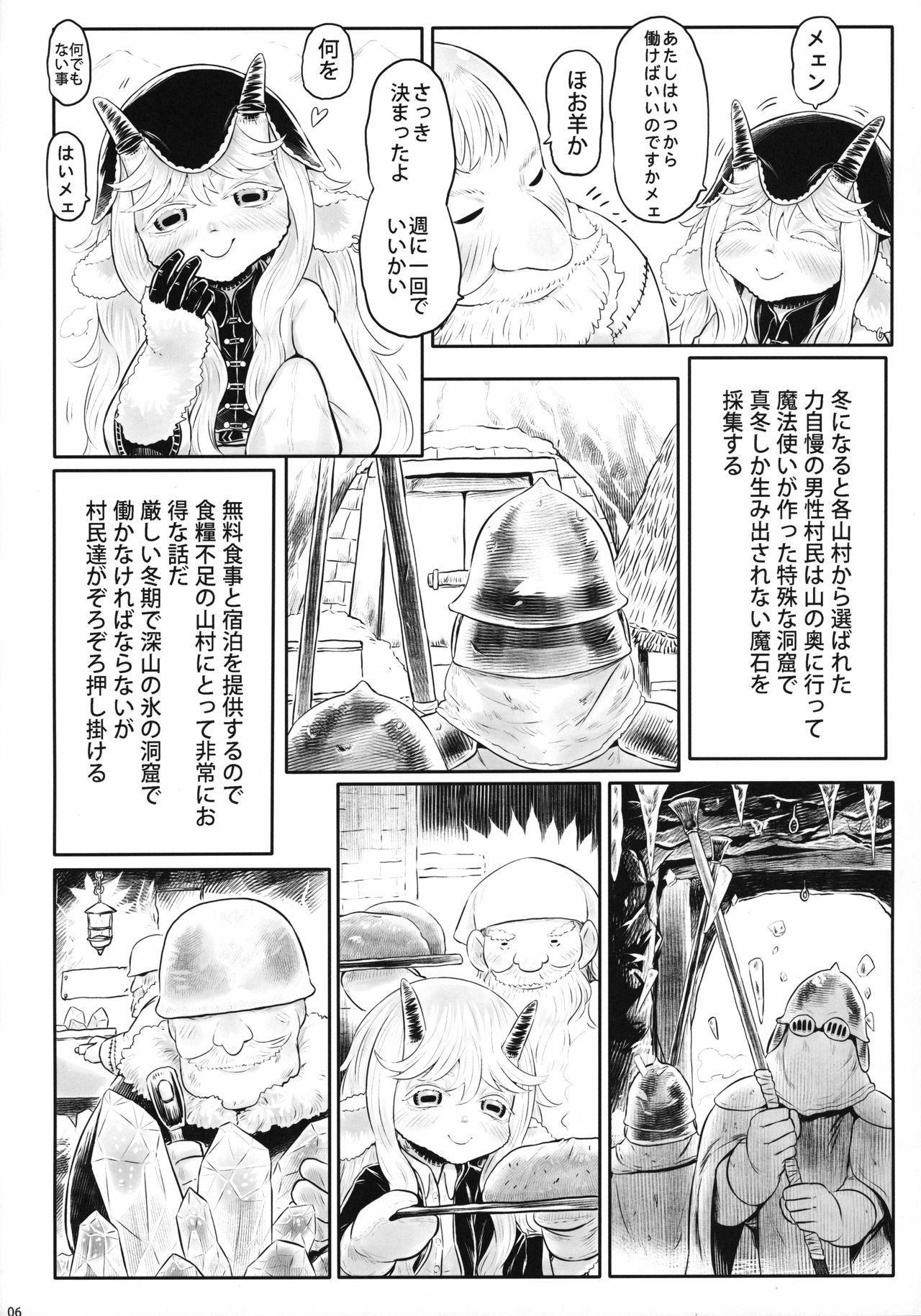 [FF36][新刊]愛玩幼奴別冊-異族幼奴隸種付本-愛玩幼畜01 4