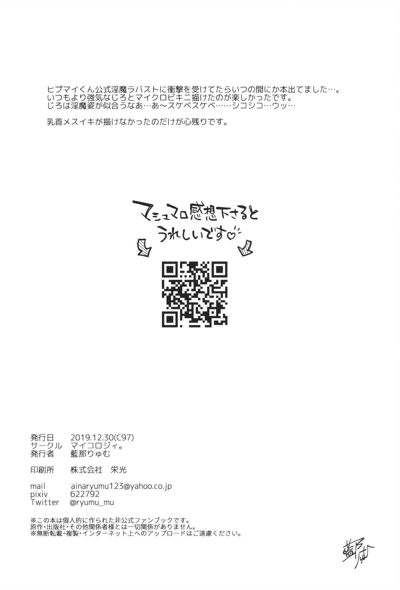 Bokuro no Dosukebe Inma to Nama Shibori Sex 15
