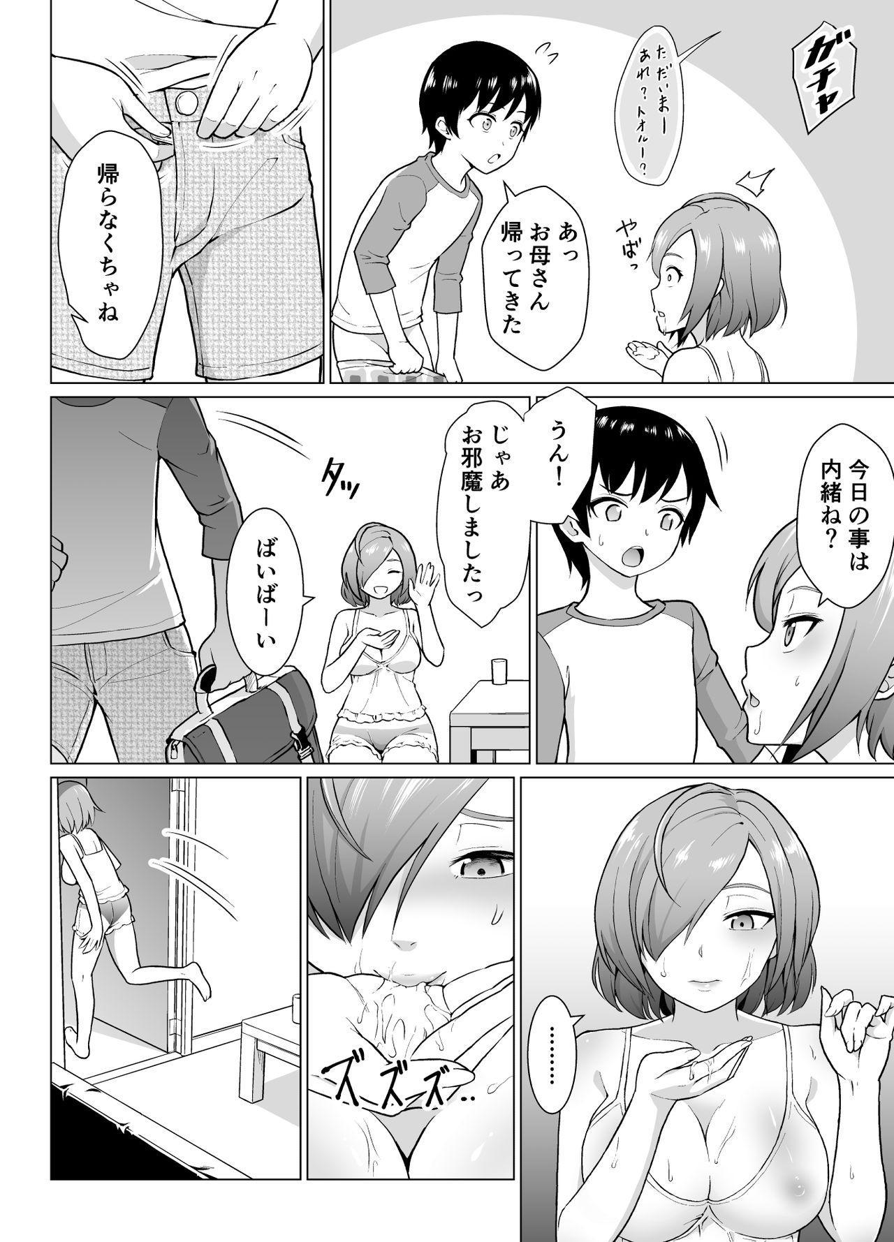 Boku to Tonari no Shojo Onee-san 10