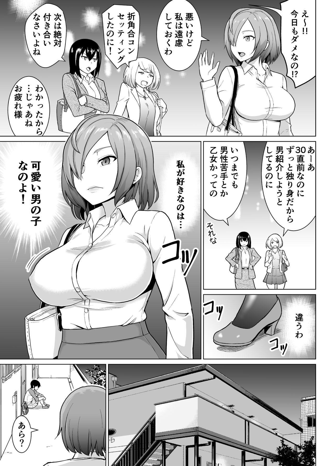 Boku to Tonari no Shojo Onee-san 1