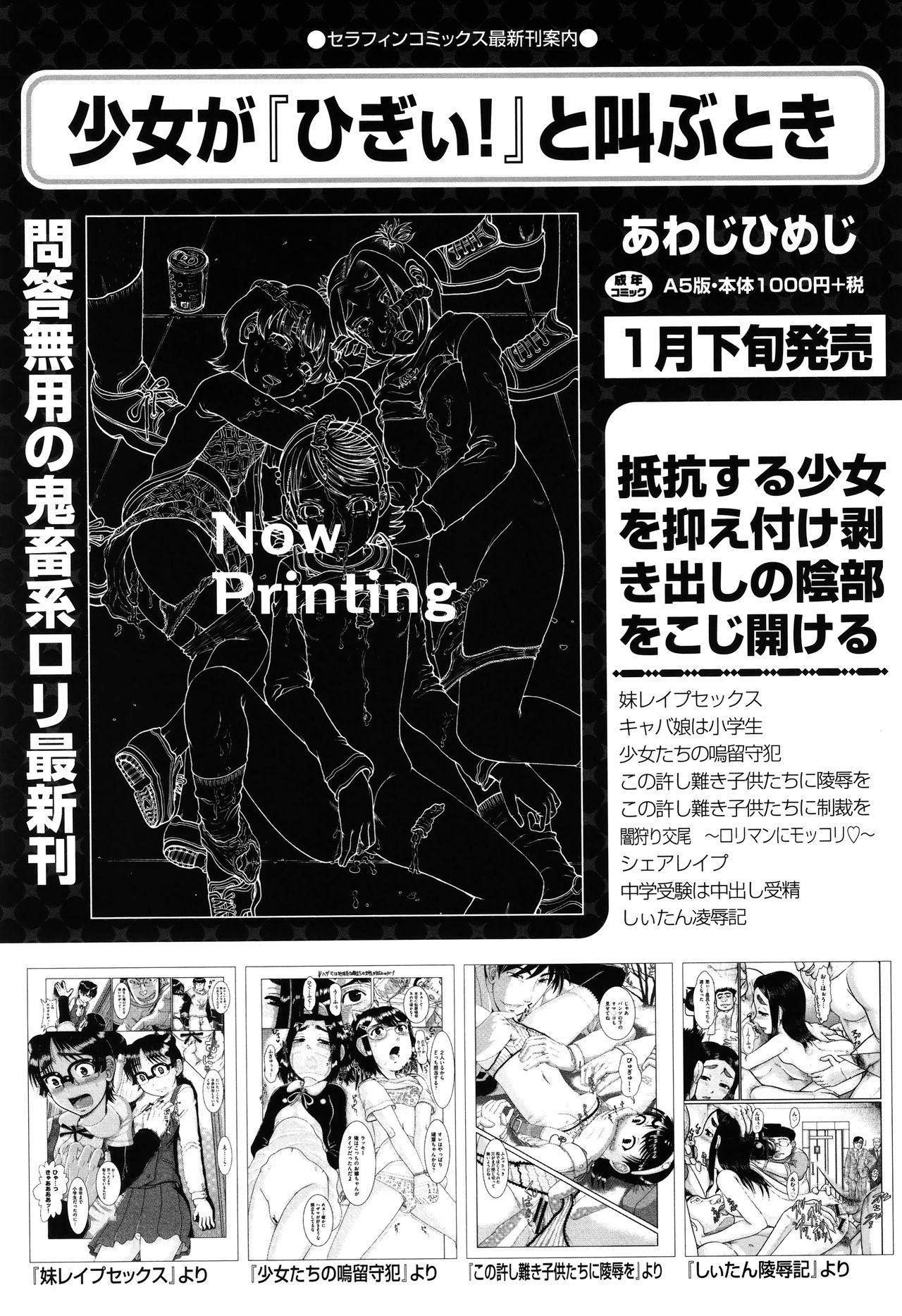 Shoujo Kumikyoku 17 109
