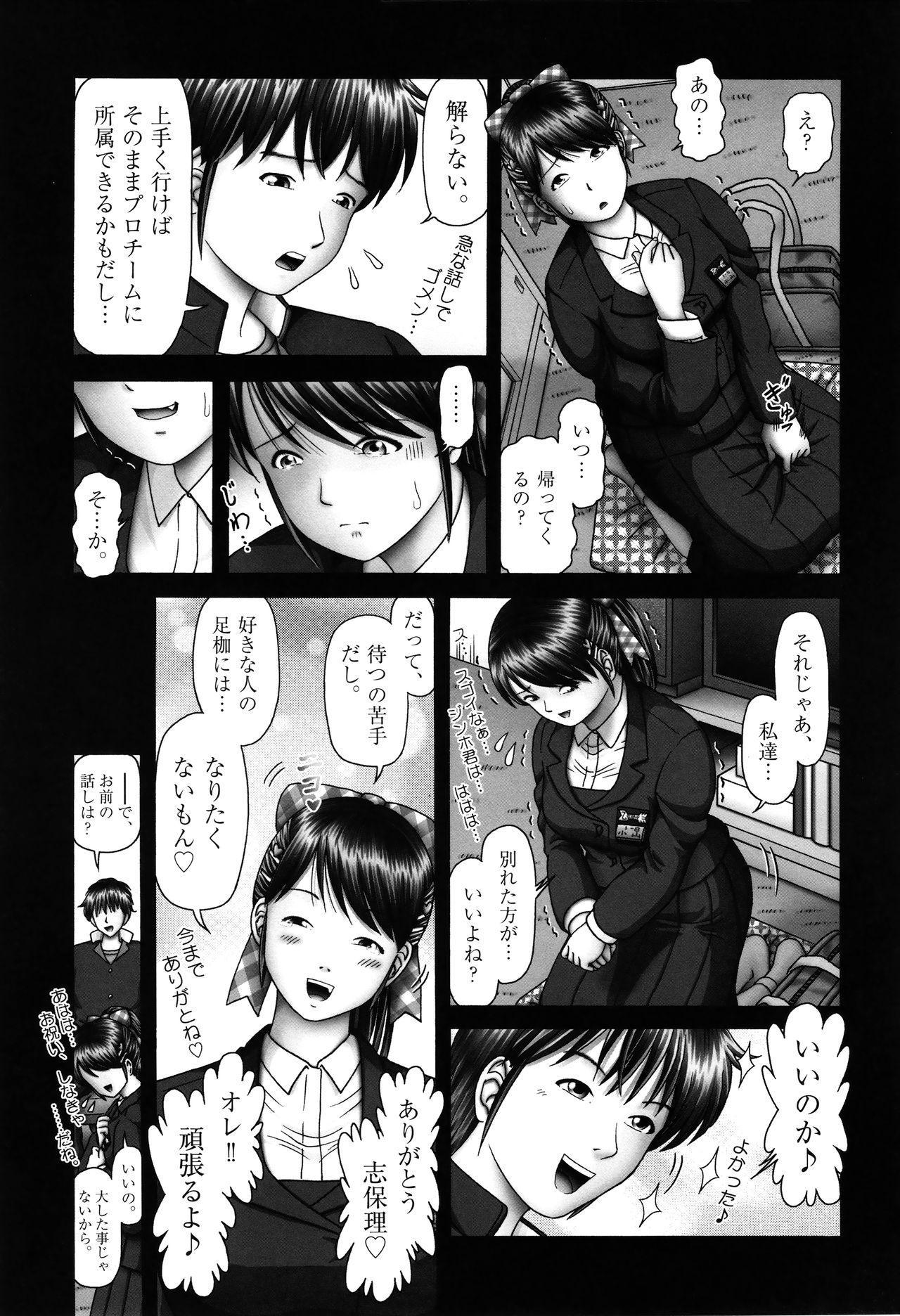 Shoujo Kumikyoku 17 15