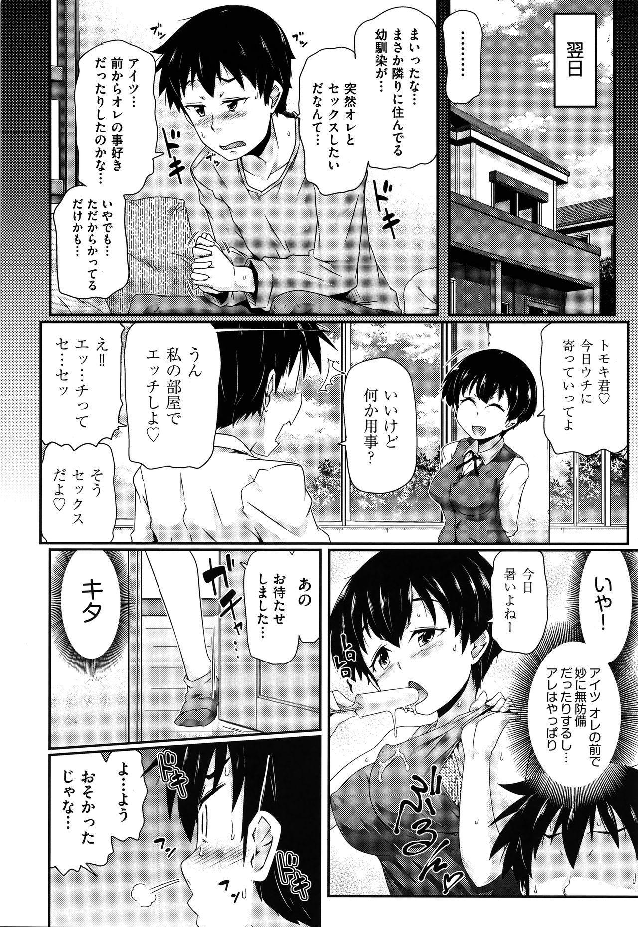 Shoujo Kumikyoku 17 166