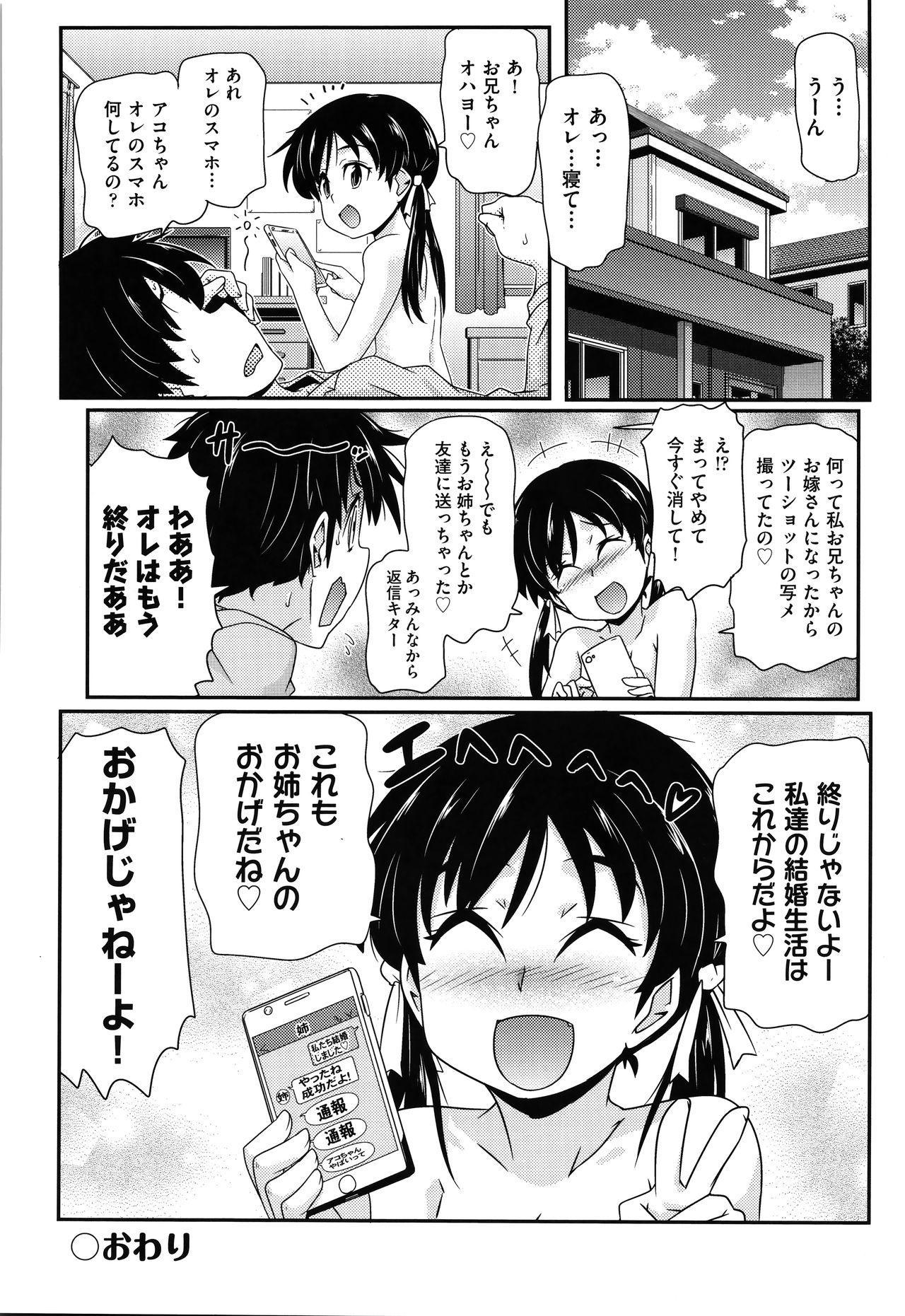 Shoujo Kumikyoku 17 174