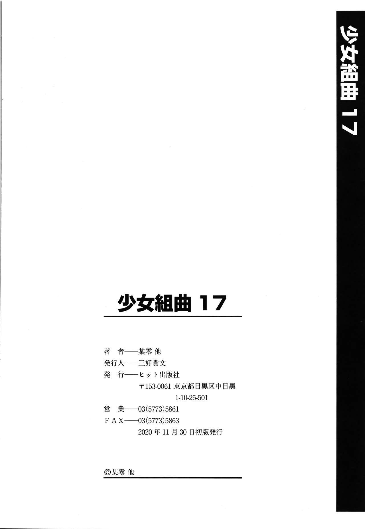 Shoujo Kumikyoku 17 194