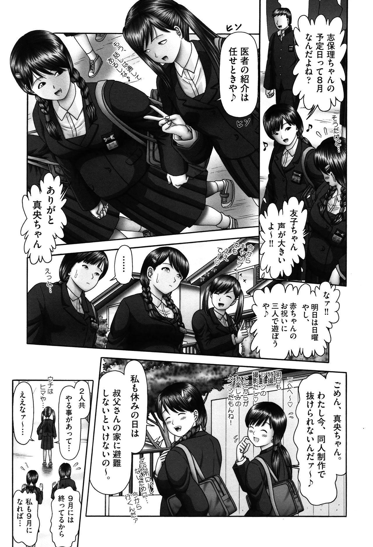 Shoujo Kumikyoku 17 21