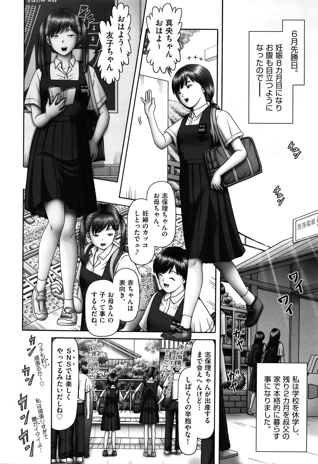 Shoujo Kumikyoku 17 28