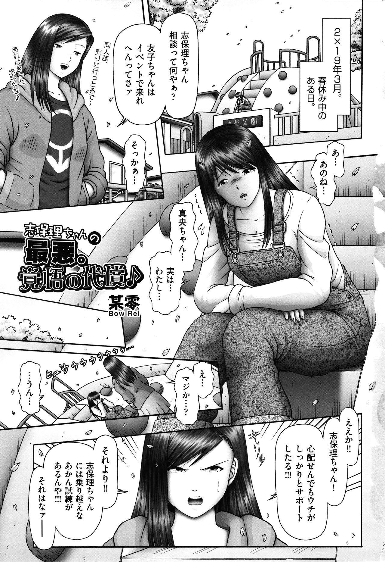 Shoujo Kumikyoku 17 3
