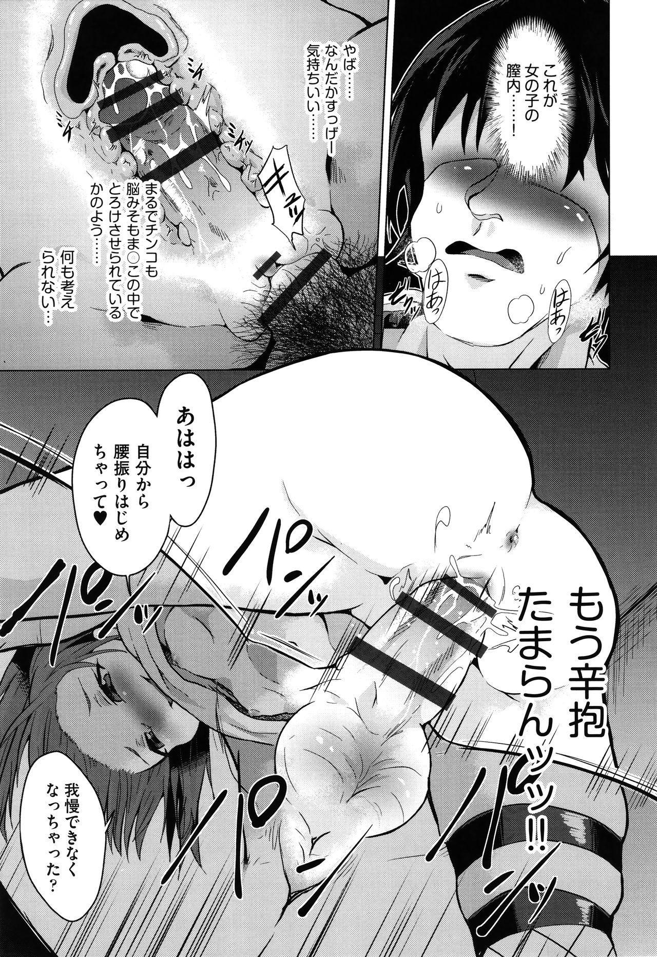 Shoujo Kumikyoku 17 47