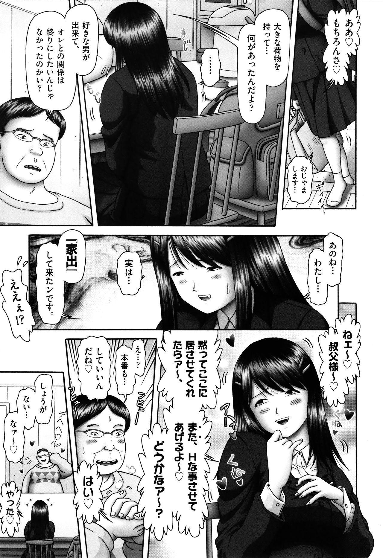 Shoujo Kumikyoku 17 5