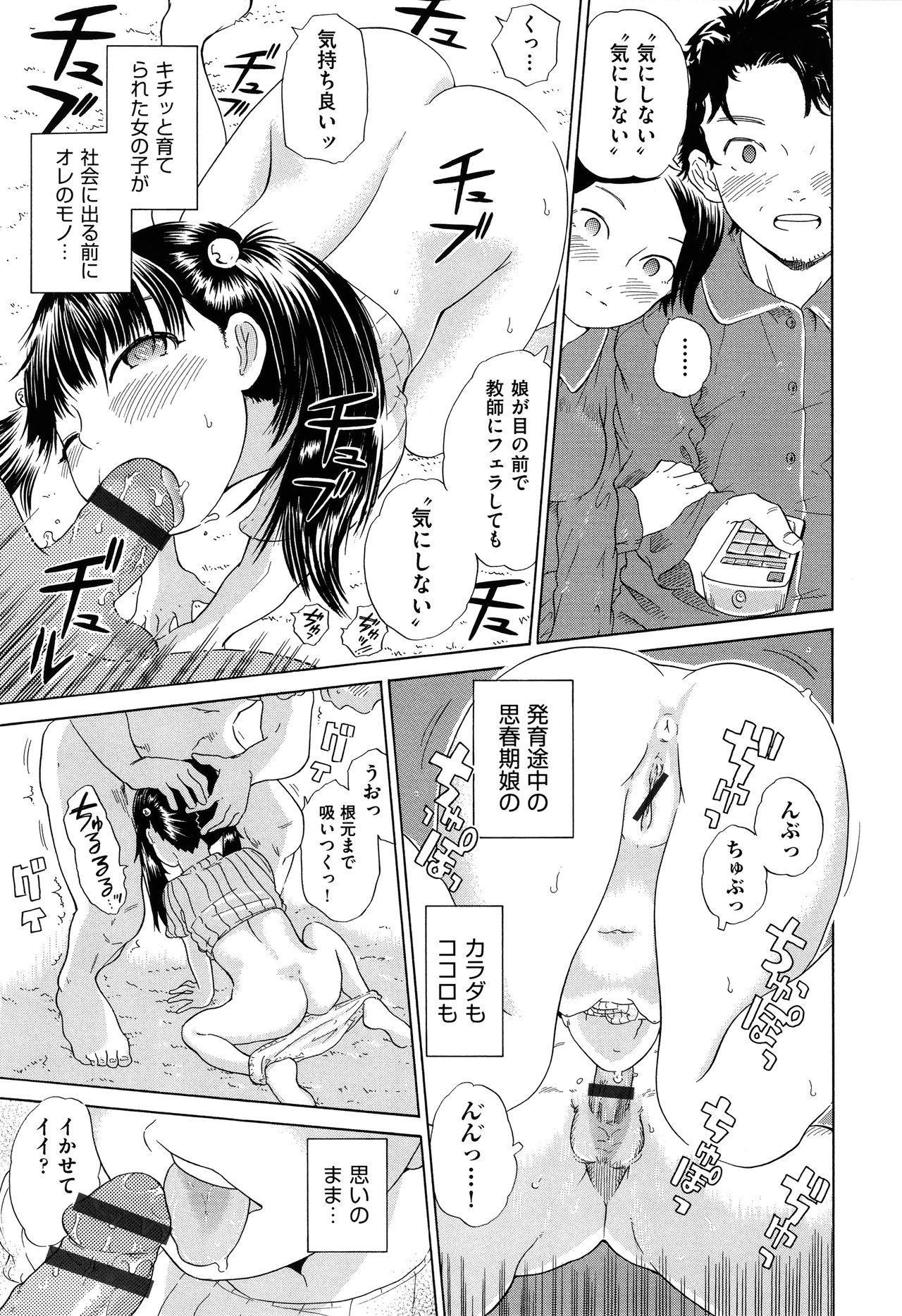 Shoujo Kumikyoku 17 63