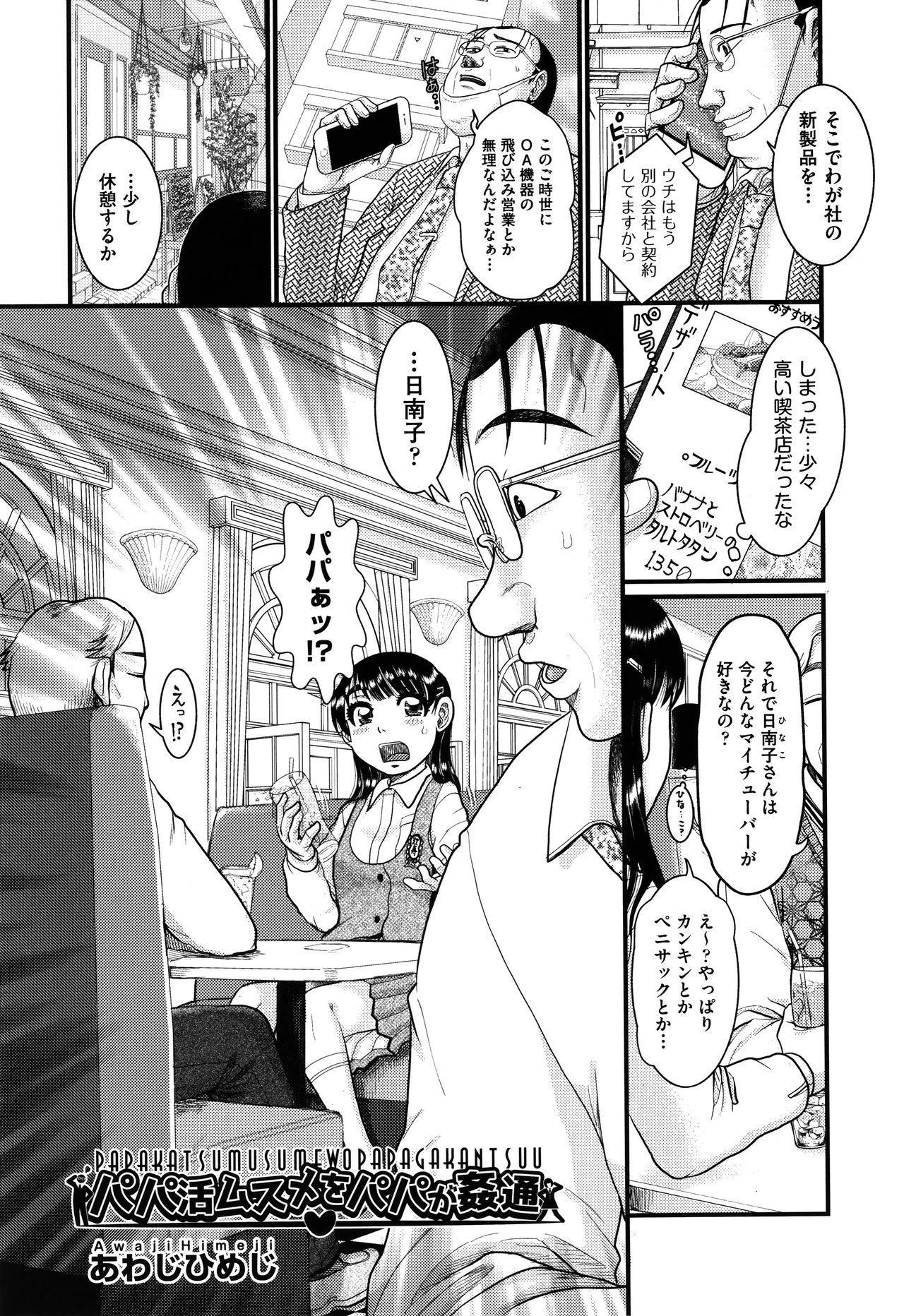 Shoujo Kumikyoku 17 77