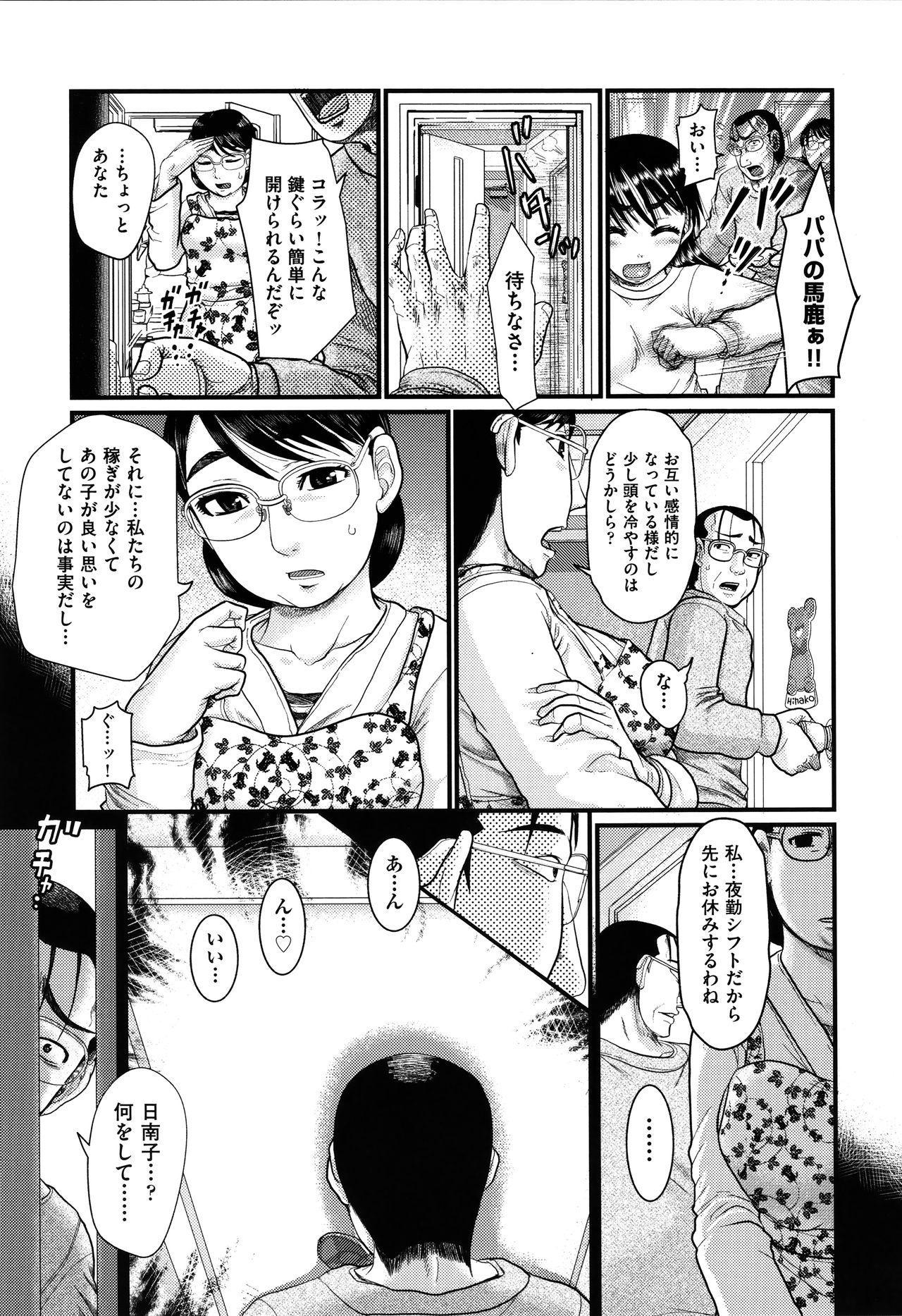 Shoujo Kumikyoku 17 79
