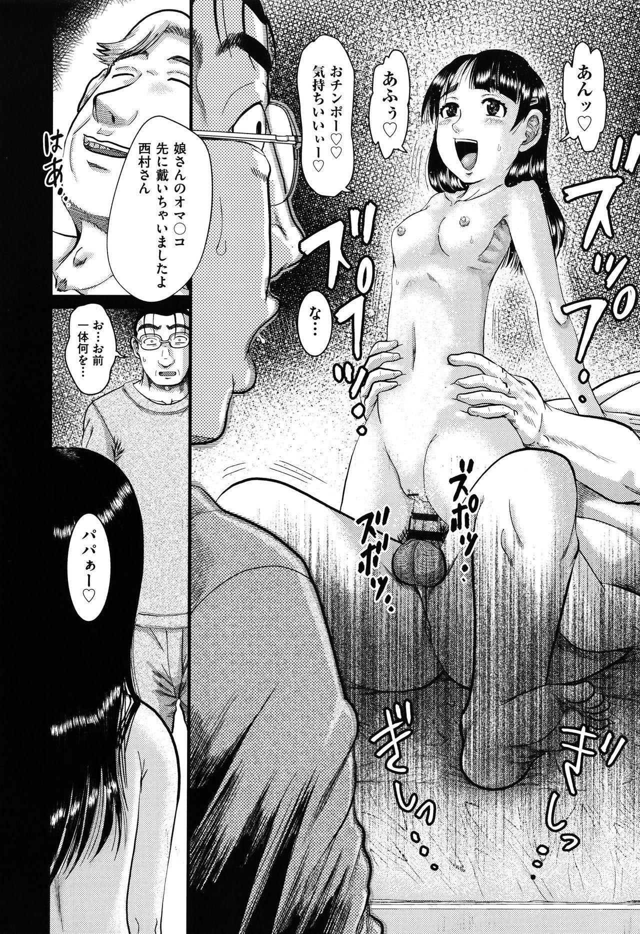 Shoujo Kumikyoku 17 80