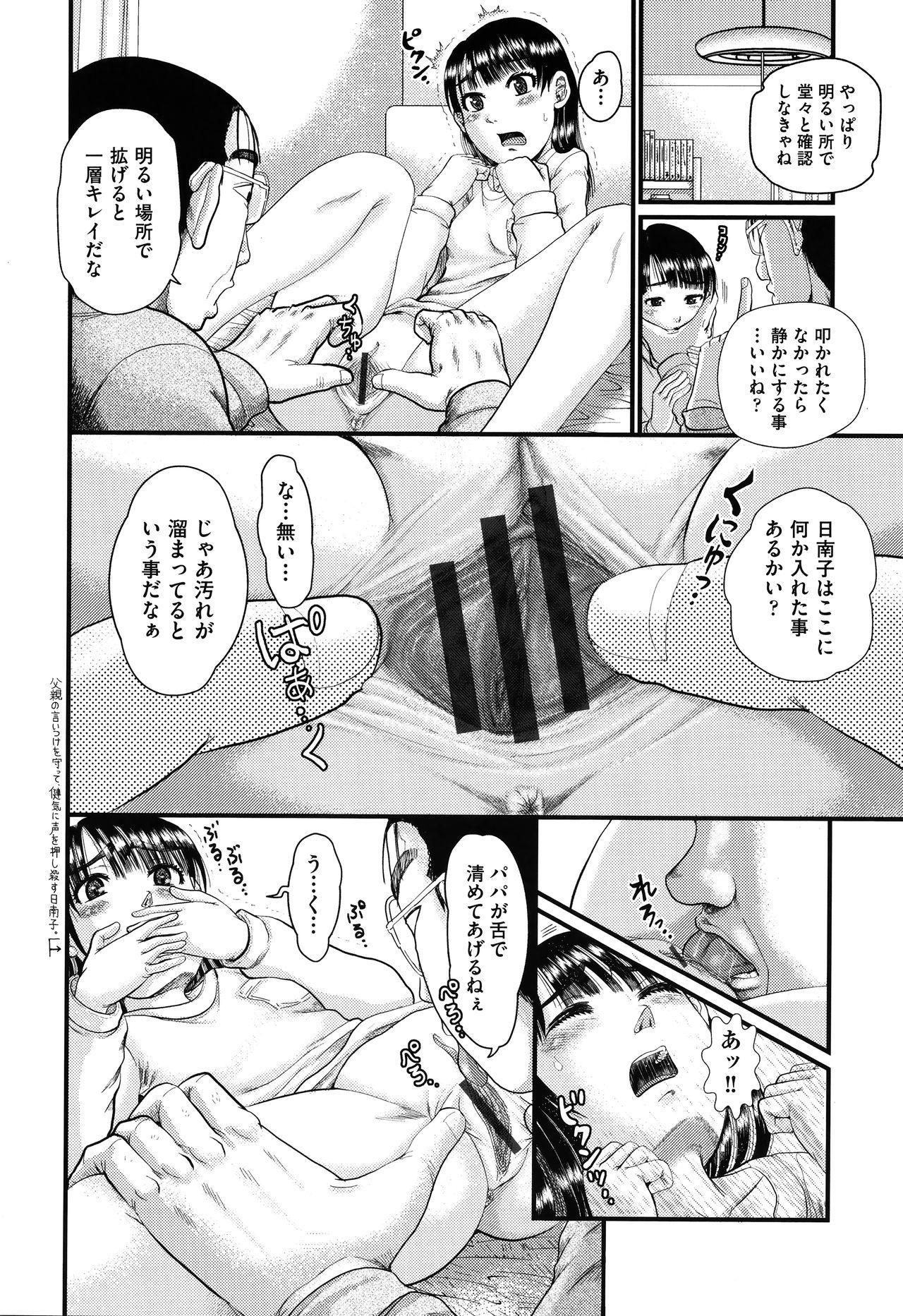 Shoujo Kumikyoku 17 94