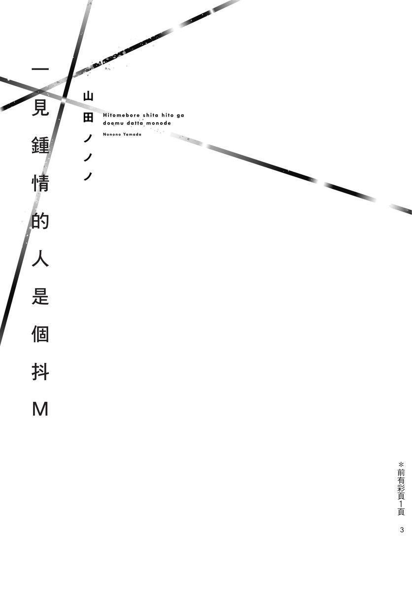一见钟情的人是个抖M chinese 3