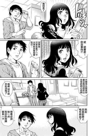 Yokkyuu Fuman na Danchizuma wa Ikenai Kairaku ni Oboreru 3