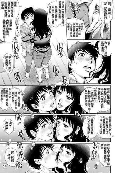Yokkyuu Fuman na Danchizuma wa Ikenai Kairaku ni Oboreru 7