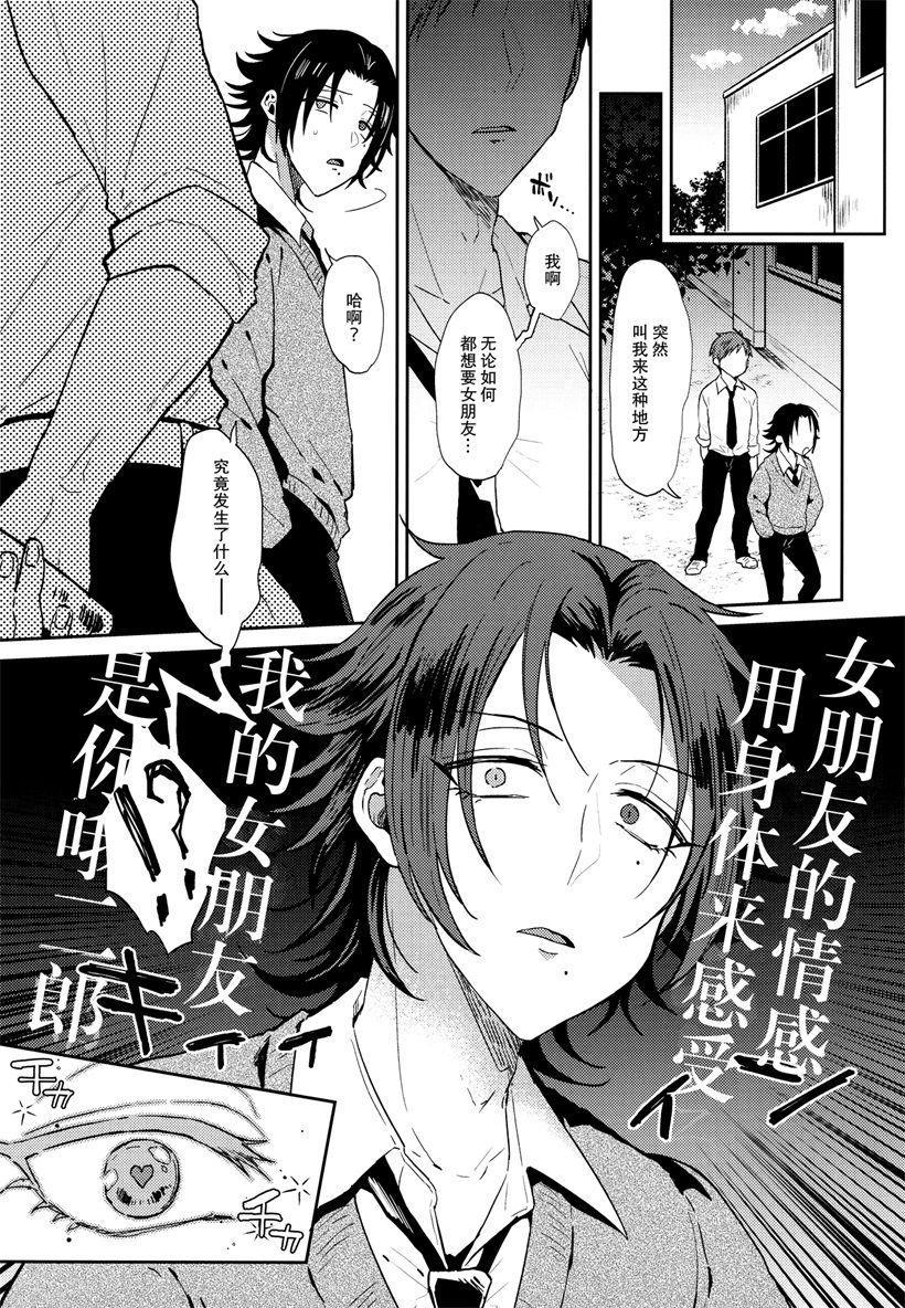 Dachi no Jirou o Kanojo ni Shite Icharabu Sex 5