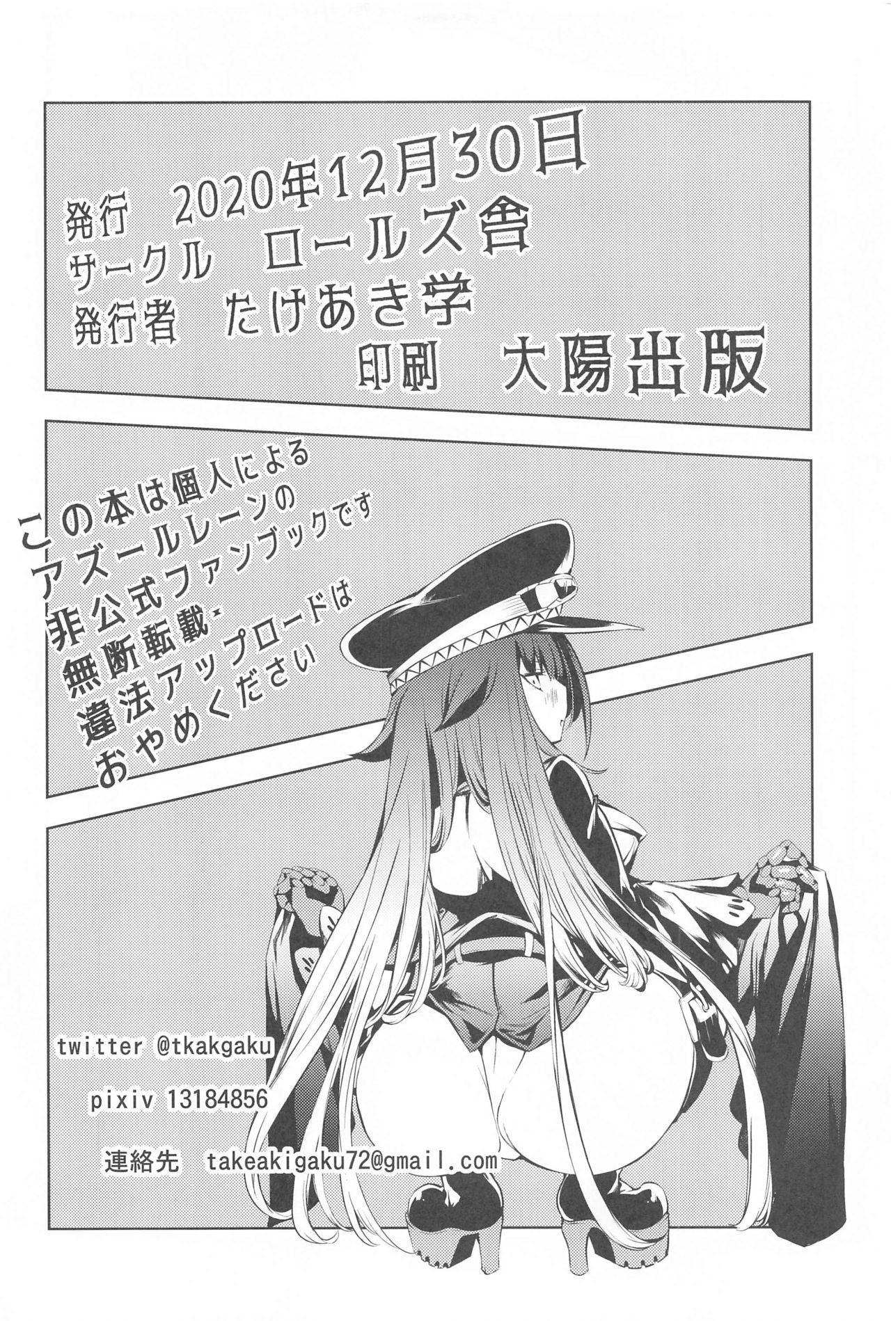 Kono Deutschland o kimochi yoku sasenasai!! 48