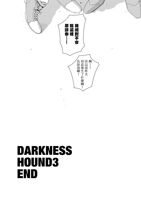 DARKNESS HOUND | 黑暗猎犬 01-05 156