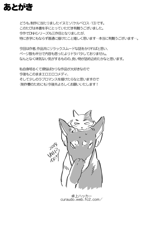 DARKNESS HOUND | 黑暗猎犬 01-05 158